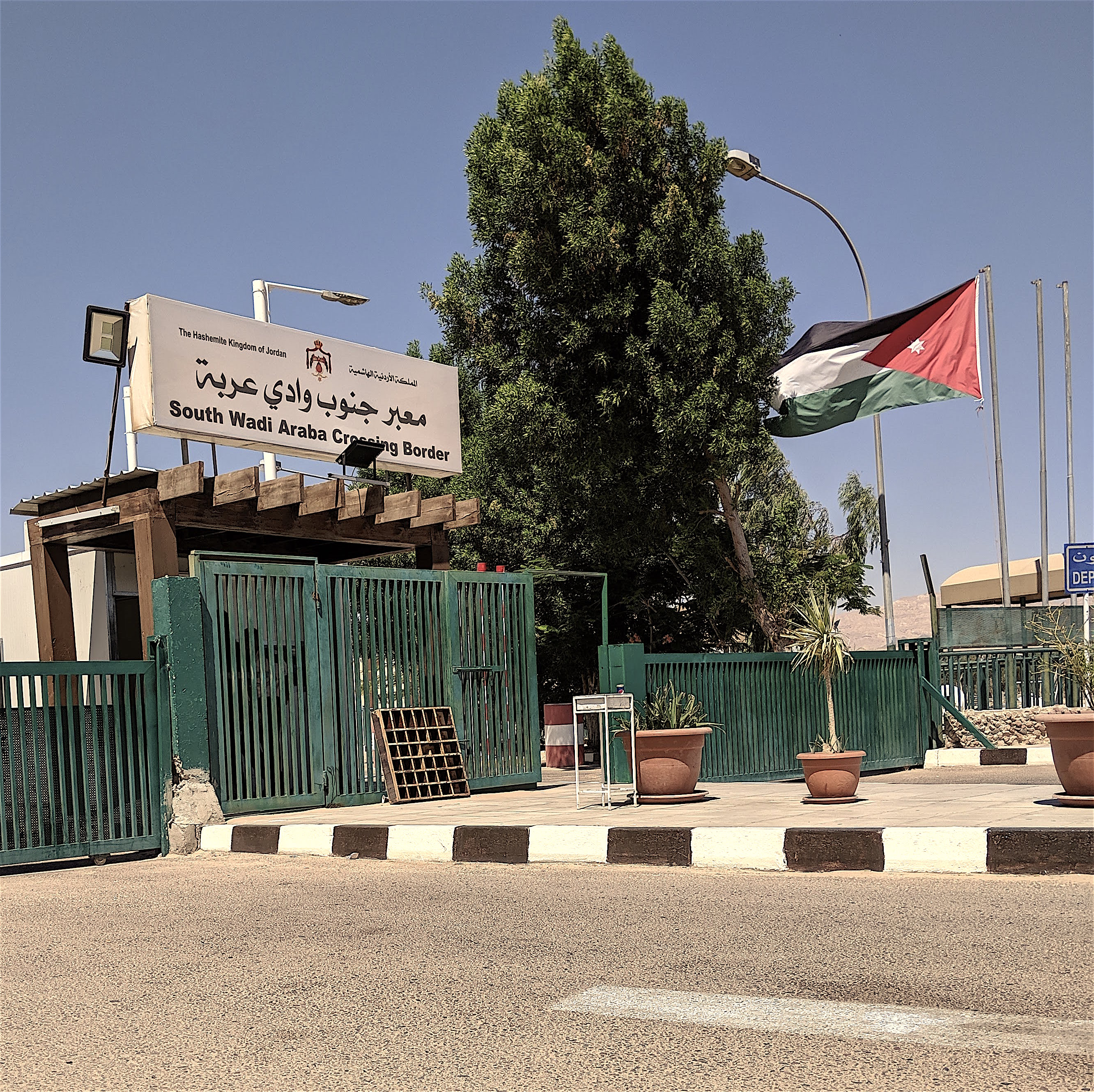 The Jordanian side of the Wadi Araba/Yitzhak Rabin border